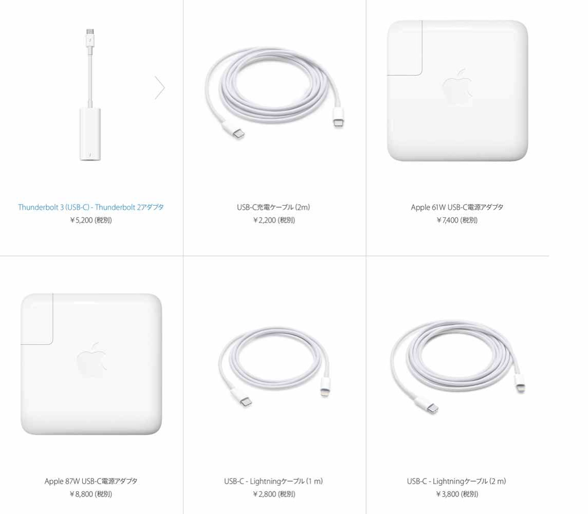Apple、「MacBook Pro (Retina, Late 2016)」シリーズ対応の各種アクセサリーの販売を開始