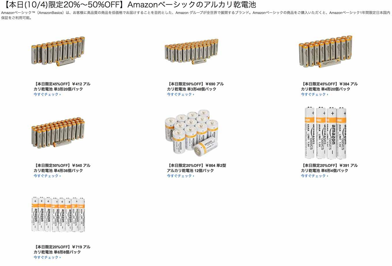 Amazon、本日10月4日限定で「Amazonベーシックのアルカリ乾電池」を最大50%オフで激安販売中