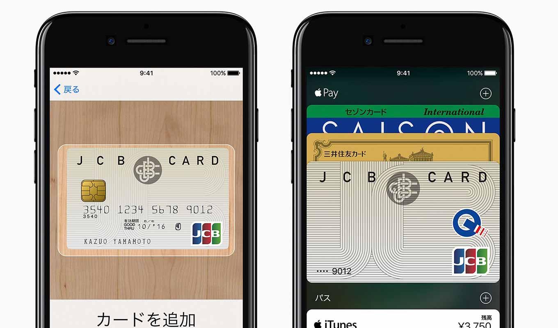「Apple Pay」で使えるクレジットカード・使えないクレジットカード 〜 登録できる・できないカードの見分け方