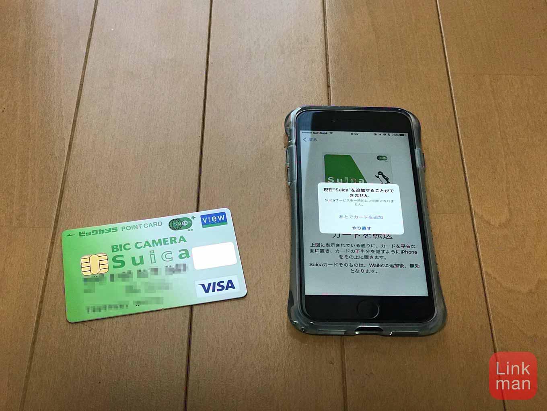 クレジットカード一体型Suicaカードは「Suica」として「Apple Pay」に登録できない
