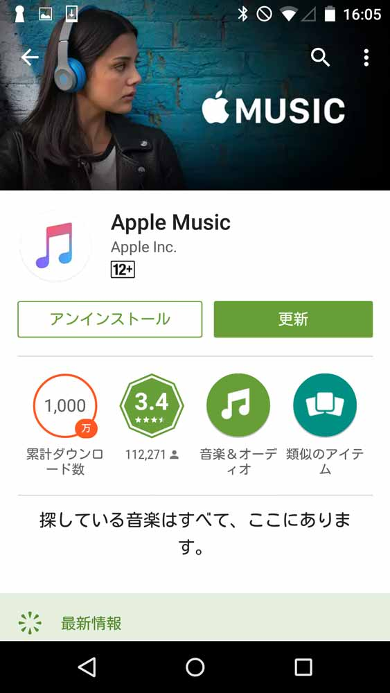 Apple、Android向け「Apple Music 1.2.0」リリース