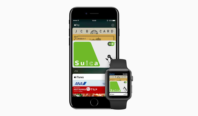 「Apple Pay」を交通機関や店舗で使う場合は「iPhone 7」「iPhone 7 Plus」もしくは「Apple Watch Series 2」が必要