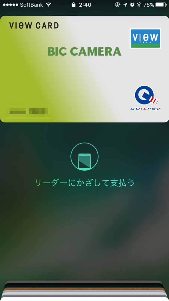 Apple Pay:ロック画面中にホームボタンをダブルクリックでWalletアプリを起動させて素早く支払いができる 〜 オフにする設定も