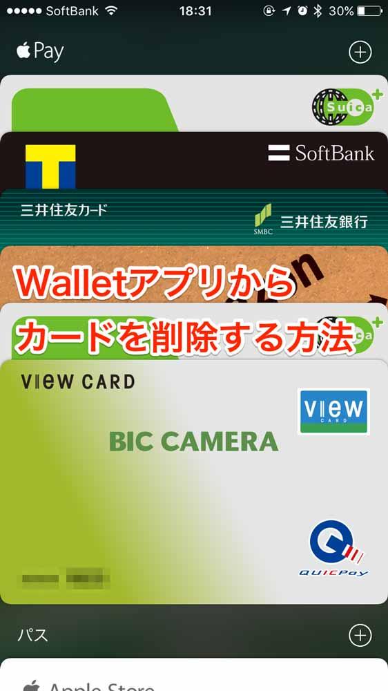 「Apple Pay」に登録したSuicaやクレジットカードを削除する方法
