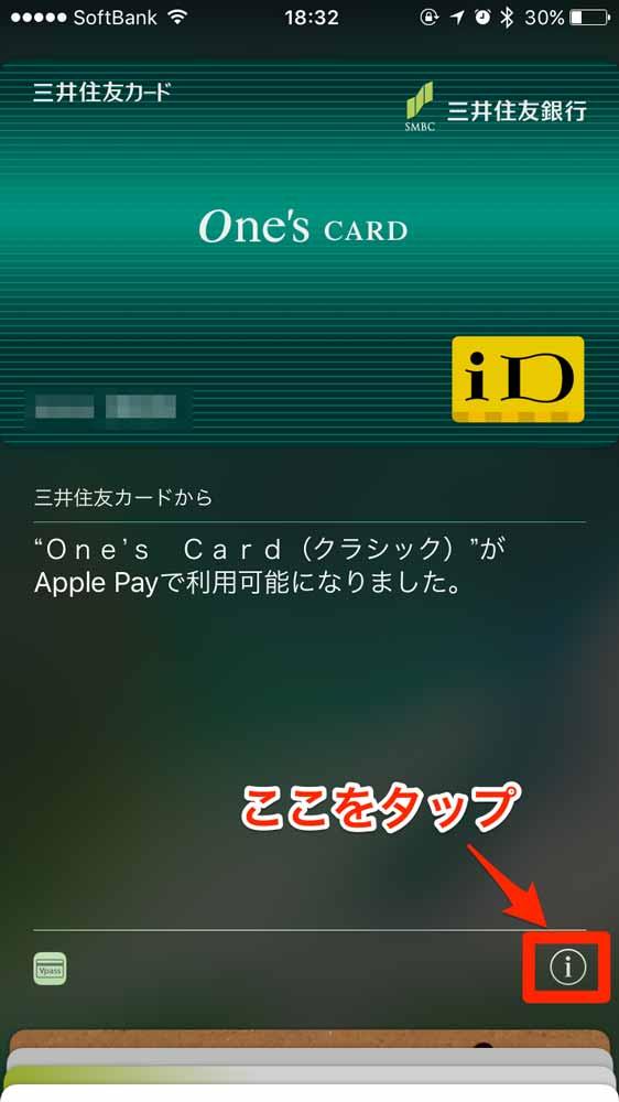 Applepaysakujyo 02