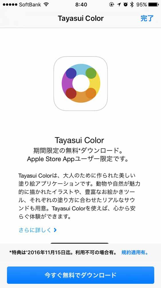 Applestoretayasuicolor1