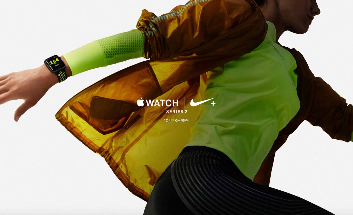 Apple、「Apple Watch Nike+」を10月28日に発売
