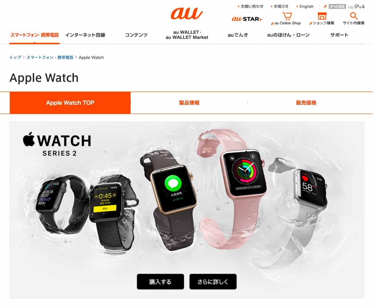 KDDI、「Apple Watch Series 2」の取扱店を拡大 〜 au Online Shopなどでも購入可能に