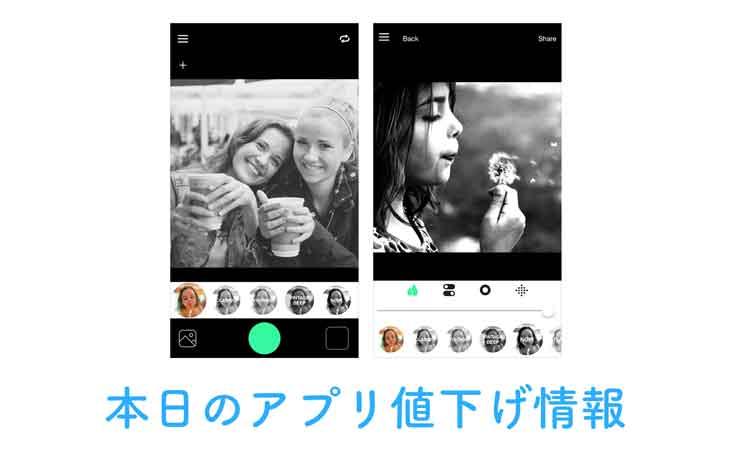 240円→無料!モノクロ写真を美しく撮ることに特化したカメラアプリ「BlackCam」など【10/1】アプリ値下げ情報
