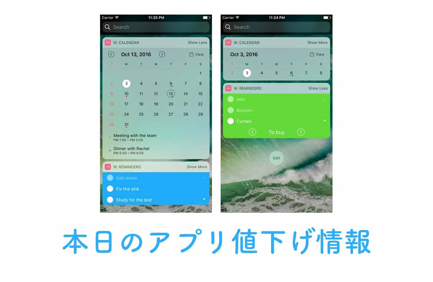 120円→無料!通知センターにカレンダーを表示できるアプリ「Widget Calendar」など【10/10】アプリ値下げ情報