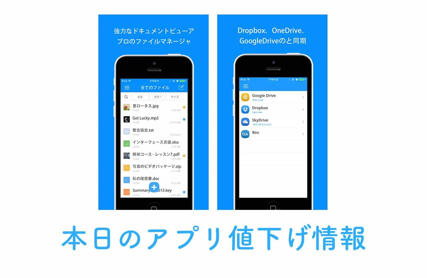 120円→無料!ファイルマネージャーアプリ「Briefcase Pro」など【10/16】アプリ値下げ情報