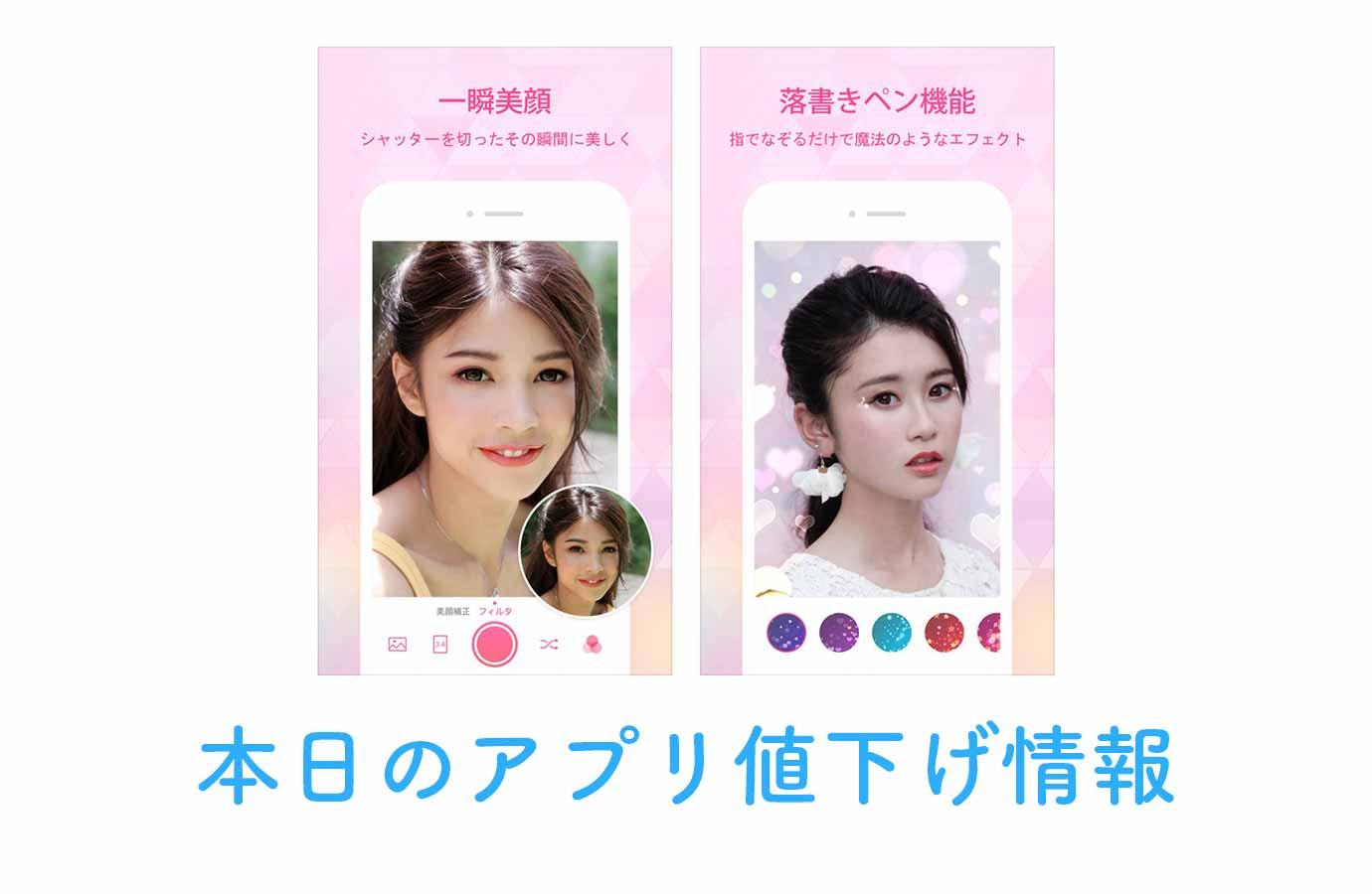 240円→無料!カワイイ自撮り写真が撮れるカメラアプリ「BeautyPlus」など【10/19】アプリ値下げ情報