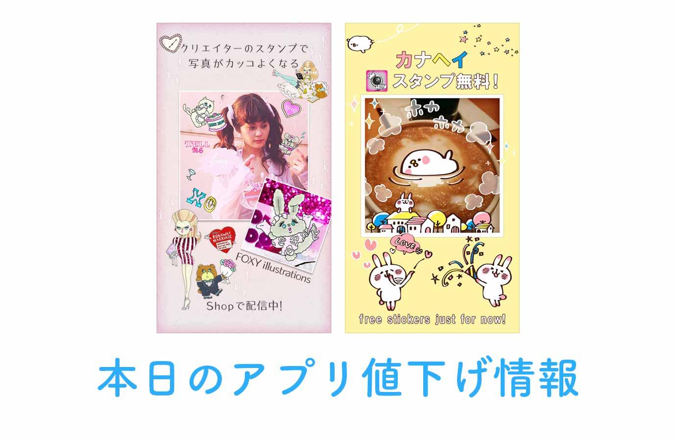 120円→無料!たくさんあるかわいいスタンプで写真を加工できるアプリ「PopCam」など【10/20】アプリ値下げ情報