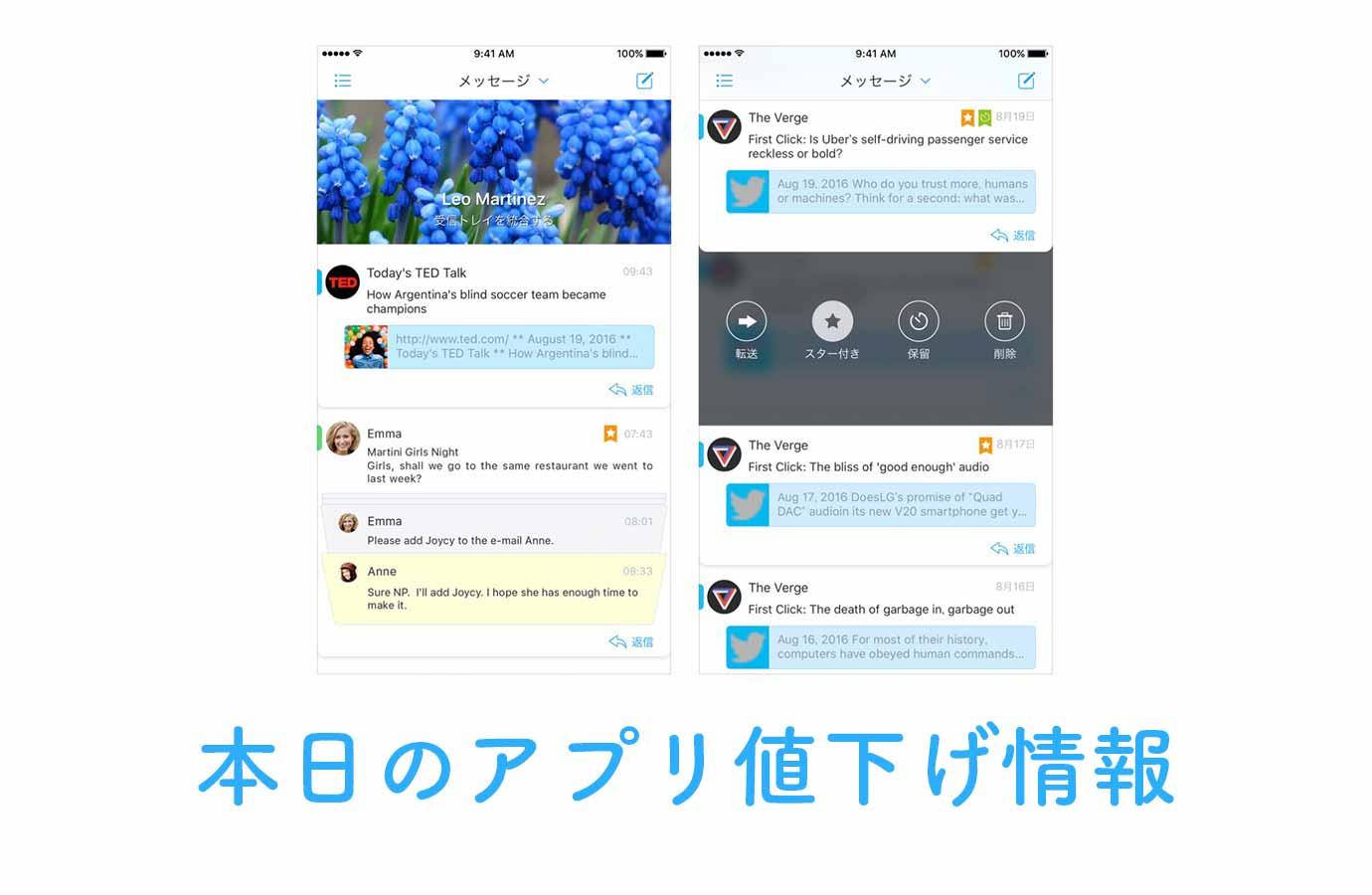 600円→無料!SNS風のUIが特徴のメールアプリ「Flow」など【10/22】アプリ値下げ情報