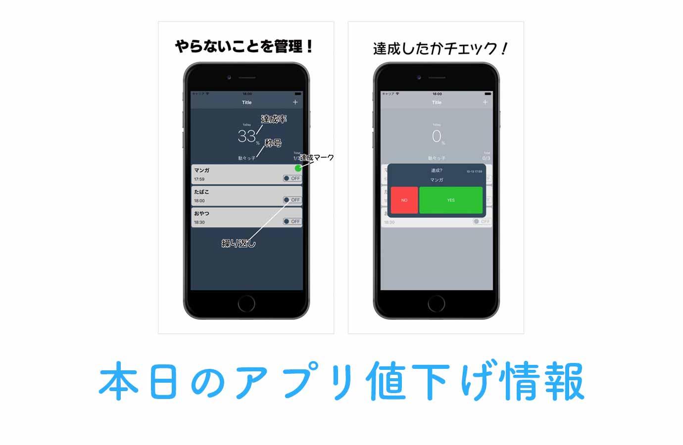 360円→無料!やらない事を管理するためのアプリ「やらない事リスト-NotToDo-」など【10/23】アプリ値下げ情報