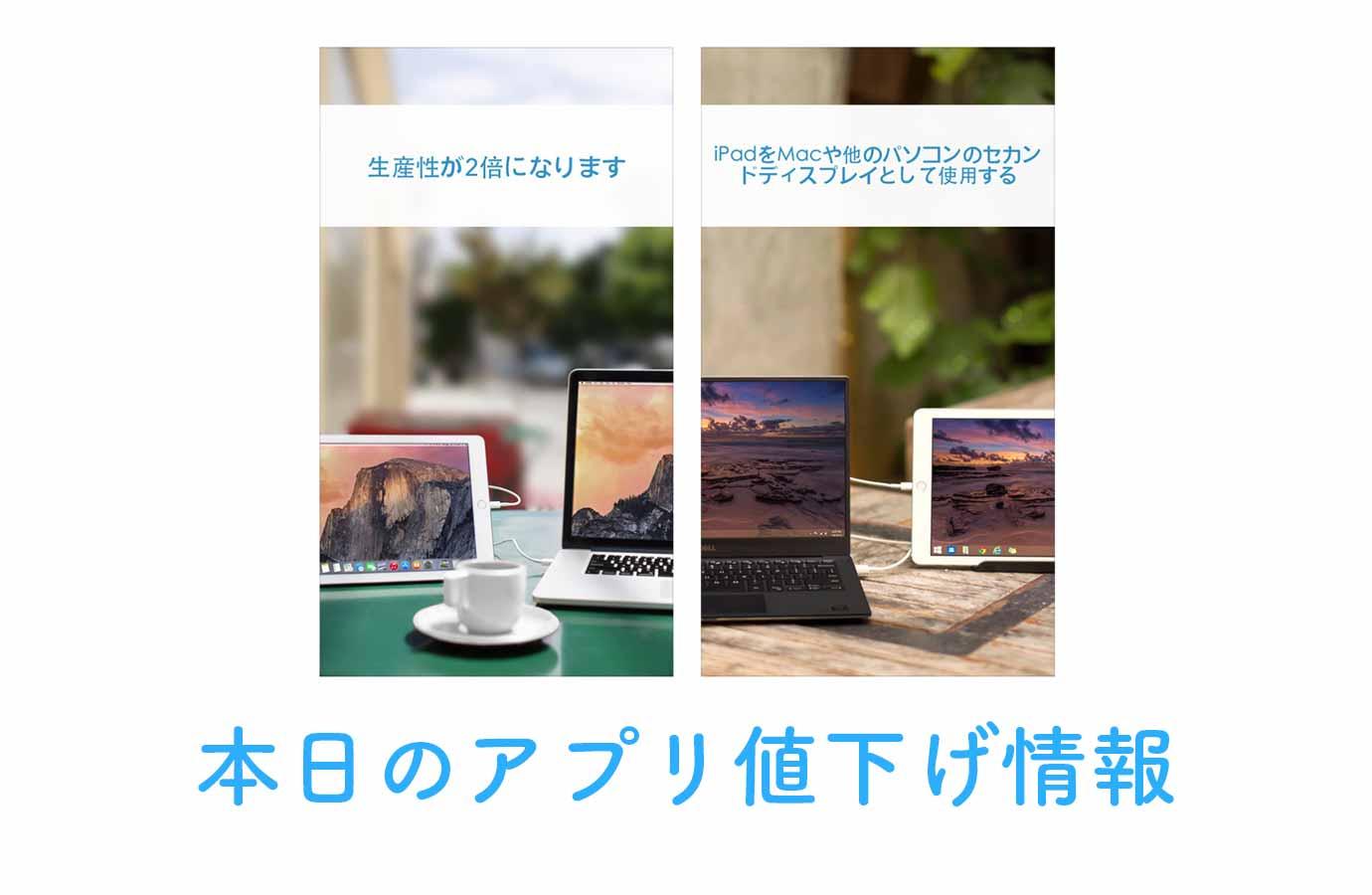 2,400円→1,200円!iPhoneやiPadをMacのサブディプレイにできる「Duet Display」など【10/27】アプリ値下げ情報