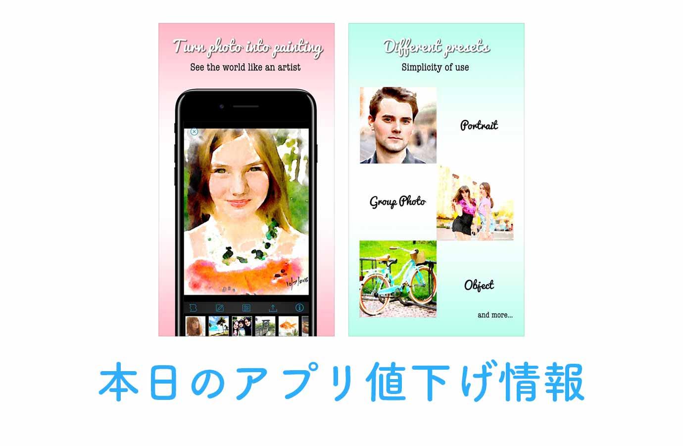 1,200円→無料!写真を水彩画風に加工できるアプリ「Paint logue」など【10/30】アプリ値下げ情報