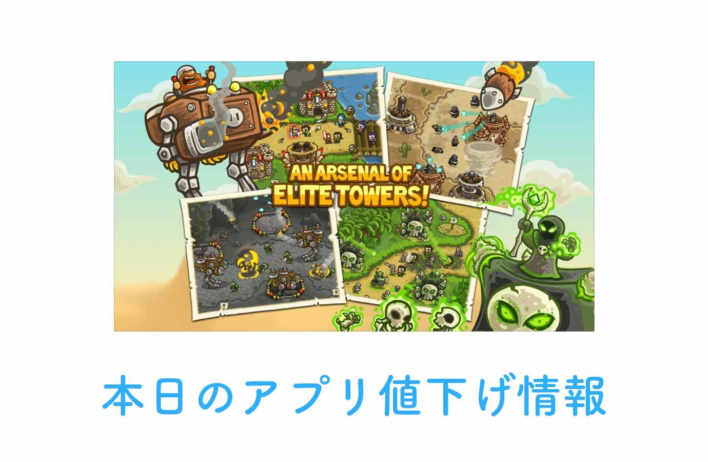 240円→120円!人気タワーディフェンス「Kingdom Rush Frontiers」など【10/31】アプリ値下げ情報