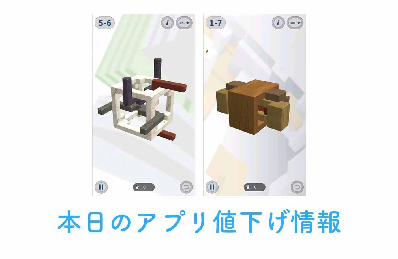 120円→無料!ブロックをときほぐしていく3Dパズル「Interlocked」など【10/14】アプリ値下げ情報