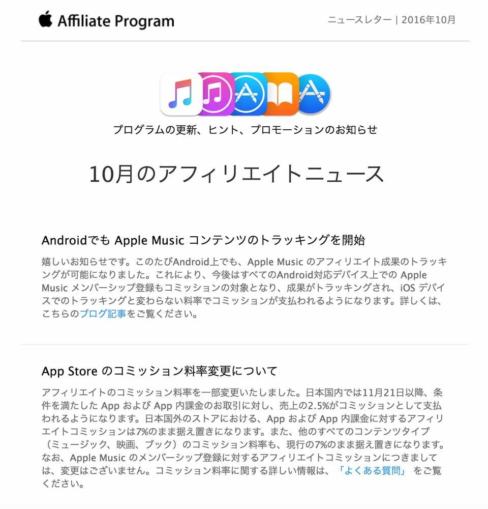 Apple、日本でApp Storeのアフィリエイトのコミッション料率を11月21日から改定 〜 7%から2.5%に引き下げ