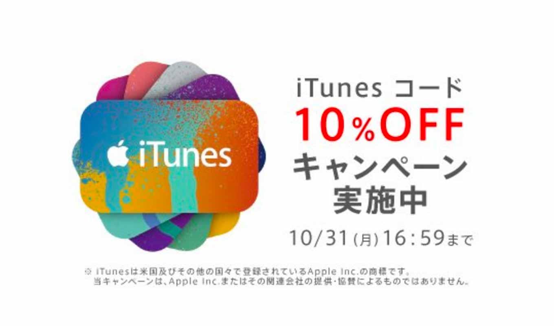 au Online Shop、「iTunesコード 10%OFFキャンペーン」を実施中(2016年10月31日16:59まで)