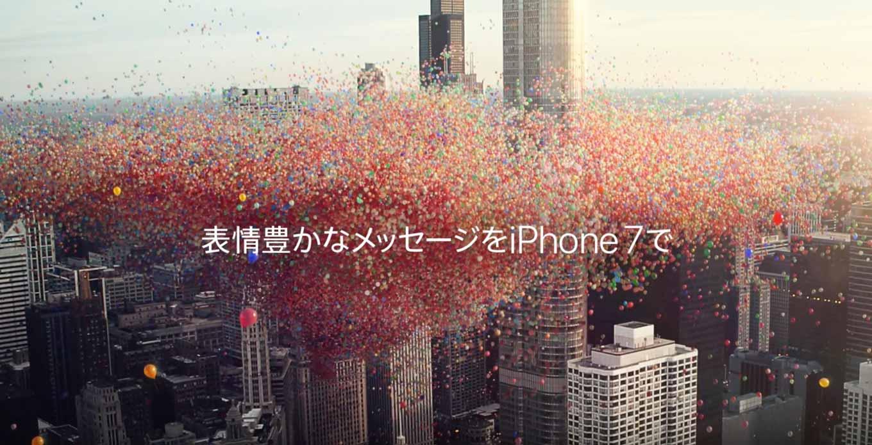 Apple、「iPhone 7」のTVCM「Balloons」の日本版を公開