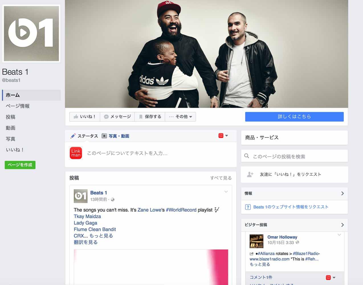 Apple、「Apple Music」のラジオステーション「Beats 1」の公式Facebookページを開設