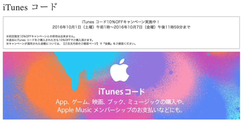 ドコモオンラインショップ、「iTunesコード10%OFFキャンペーン」実施中(2016年10月7日まで)