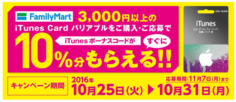 ファミリーマート、3,000円以上のiTunes Card  バリアブルを購入・応募で10%分のiTunesコードがすぐにもらえるキャンペーン実施中(2016年10月31日まで)