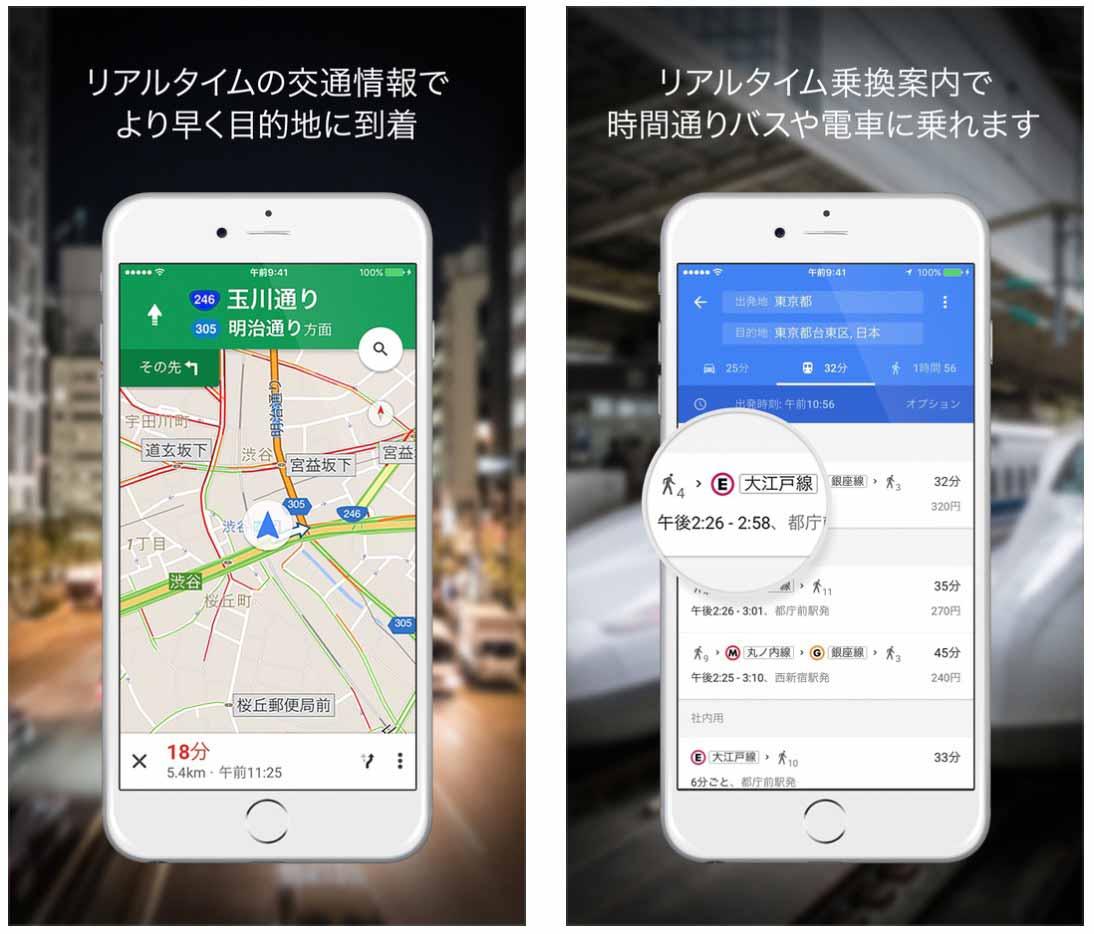 Google、「iOS 10」に対応するなどした「Google Maps 4.23.0」リリース
