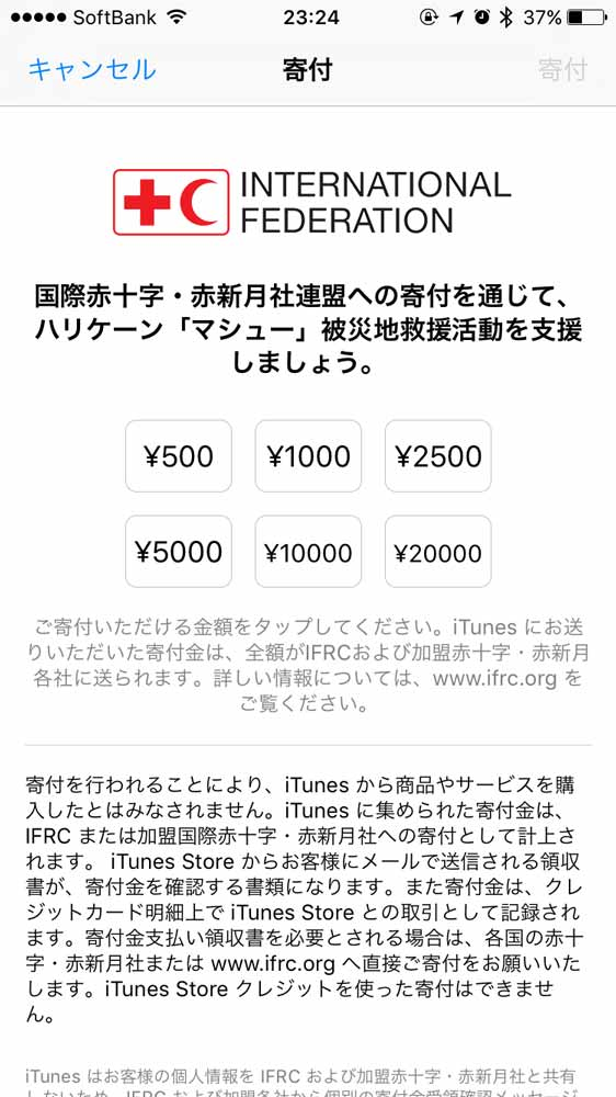 iTunes Store、『ハリケーン 「マシュー」被災地支援募金』の受付を開始