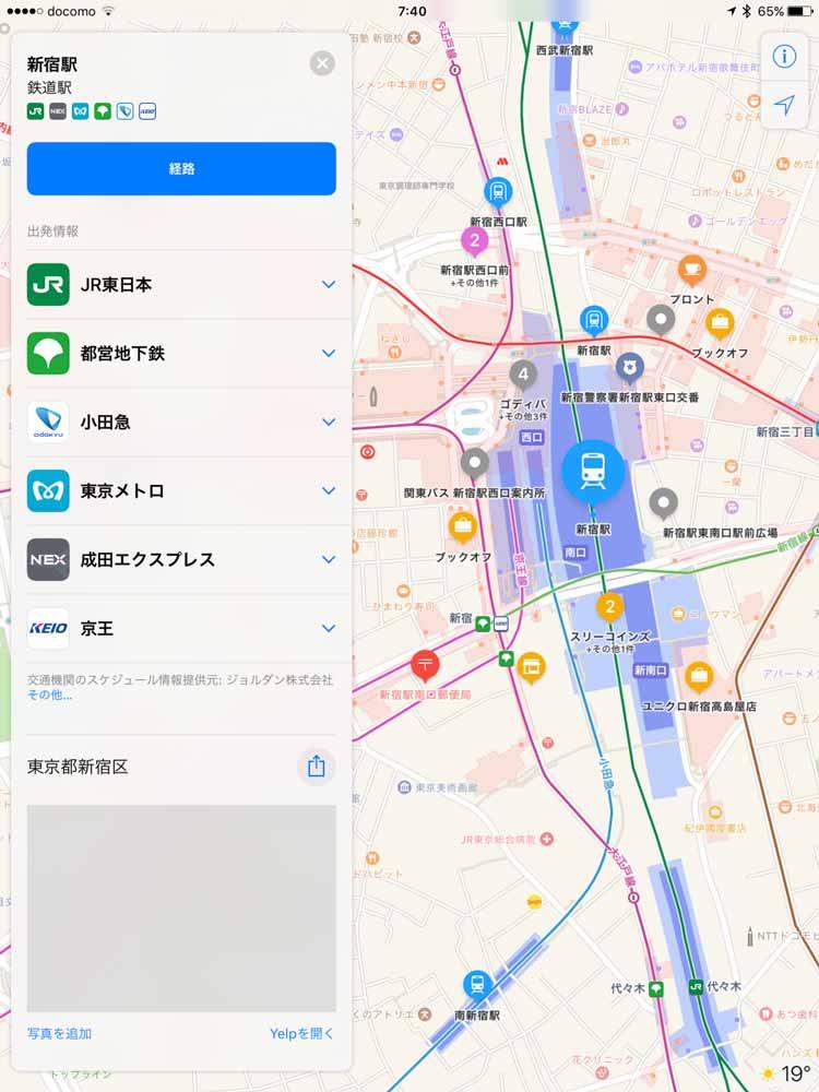 Apple、「iOS 10 beta」でマップアプリで日本の乗換案内機能が利用可能に