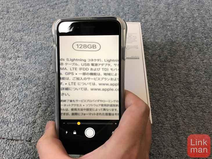 【iOS 10】iPhoneを拡大鏡として使うことができる【やり方】