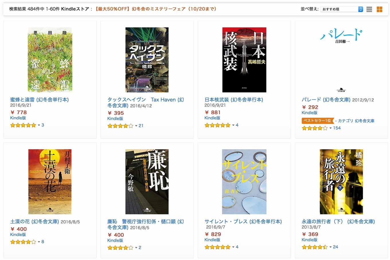 【最大50%OFF】Kindleストア、「幻冬舎のミステリーフェア」開催中(10/20まで)