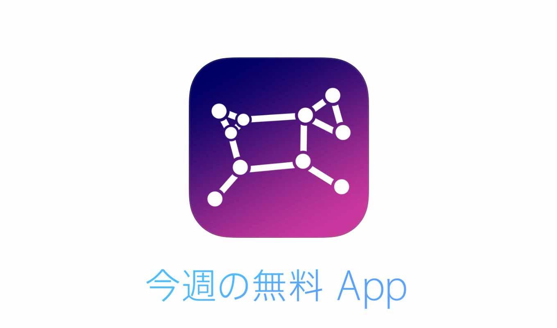Apple、「今週のApp」として「Night Sky 4」を無料で配信中