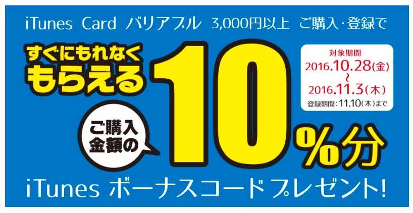 ローソン、3,000円以上のiTunes Card バリアブルを購入・応募で10%分のiTunesコードがもらえるキャンペーン実施中(11月3日まで)