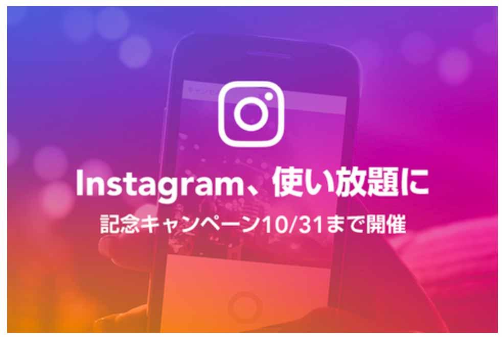 LINEモバイル、カウントフリーに「Instagram」を11月1日から追加