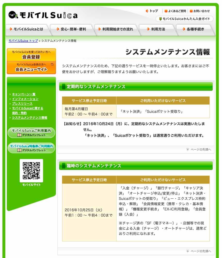 JR東日本、「モバイルSuica」の臨時メンテナンスを10月25日に実施 〜 「Apple Pay」のサービス開始日はやはりそのあたり?