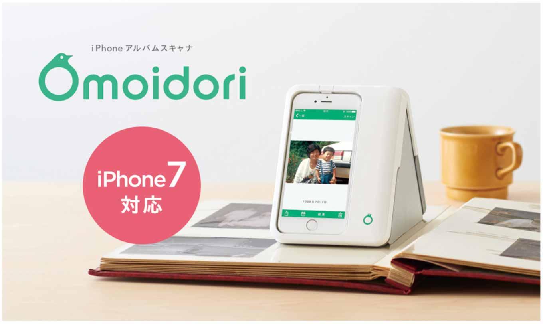 PFU、iPhone 7に対応したアルバムスキャナ「Omoidori」を発表 〜 現行モデルユーザーには有償アップグレードも提供