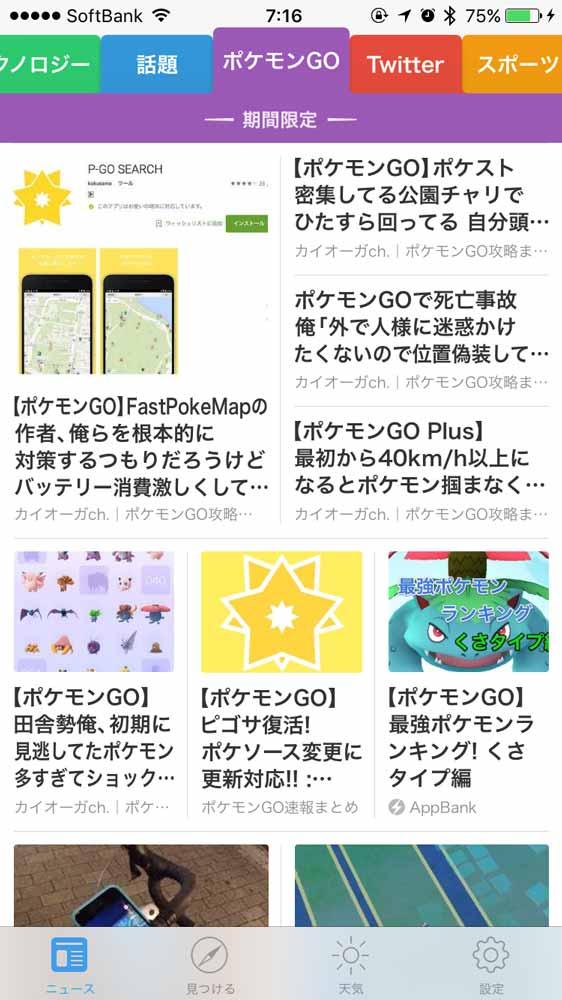 Pokemongoch