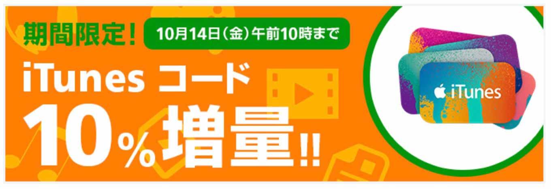 ソフトバンクオンラインショップ、「期間限定 iTunes コード10%増量!!」キャンペーンを実施中(2016年10月14日午前10時まで)