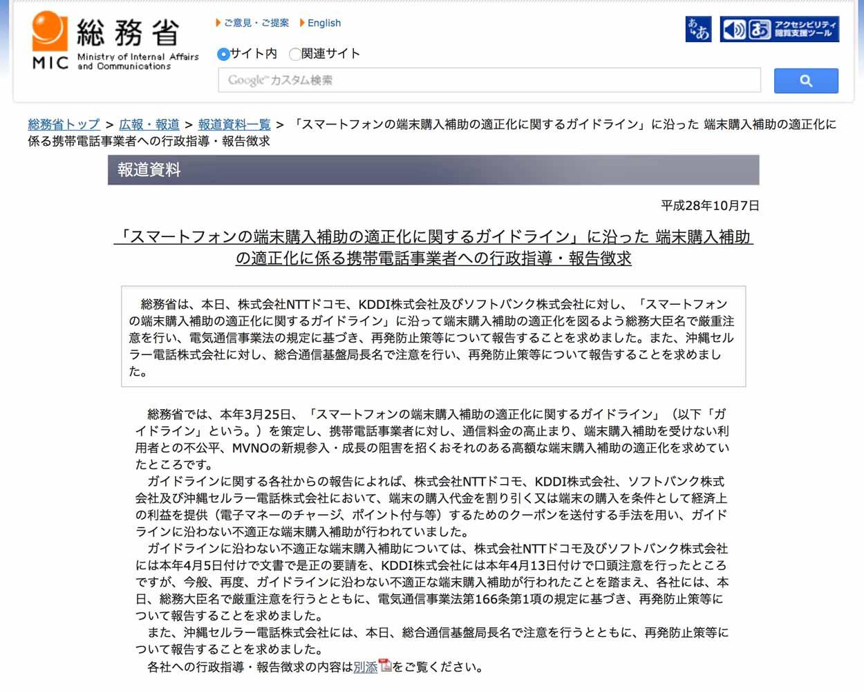 総務省、ドコモ、KDDI、ソフトバンクに対して行政指導 〜 「実質ゼロ円」販売で