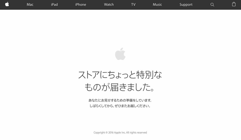 Apple、スペシャルイベント「hello again」を前にオンラインストアがメンテナンスモードに 〜 「ストアにちょっと特別なものが届きました。」