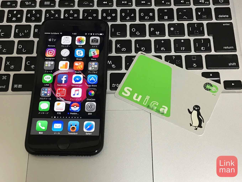 「iPhone 7」などで「Apple Pay」にSuicaやクレジットカードを登録する方法