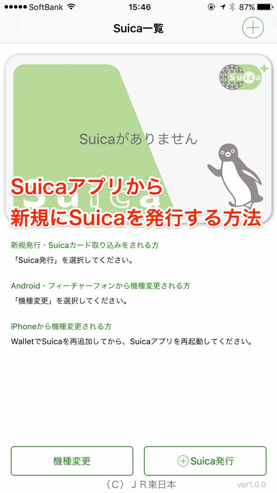 Apple Pay:「Suica」アプリで新規にSuicaを発行する方法