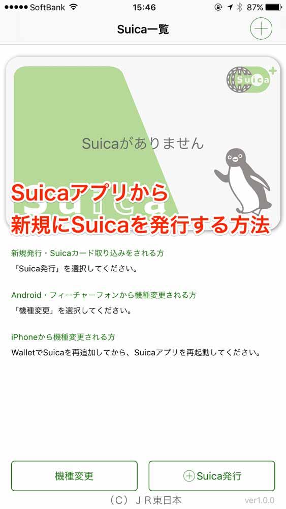 Apple Pay:「Suica」アプリで新規にSuicaを発行する方法