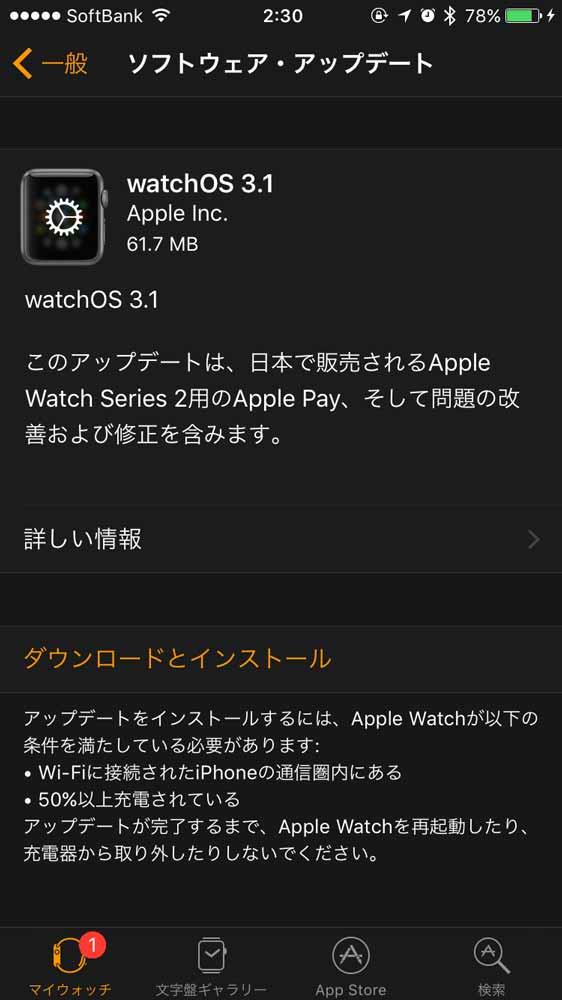 Apple、「watch OS 3.1」リリース 〜 Apple Payの対応など