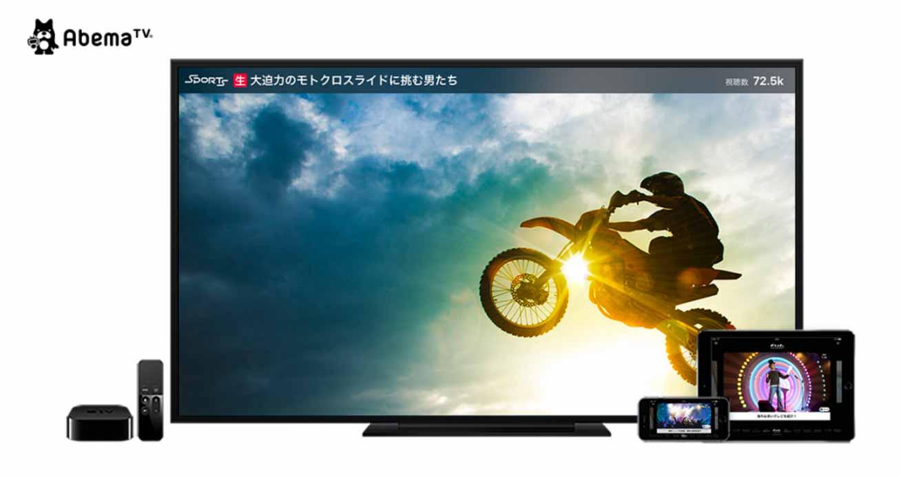 AbemaTV、24時間無料放送サービス「AbemaTV」が「Apple TV(第4世代)」に対応と発表