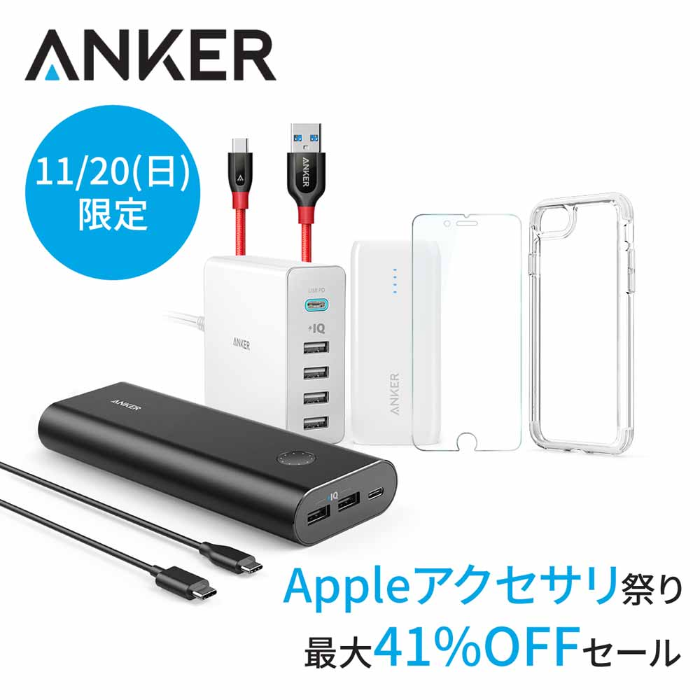 Ankersale