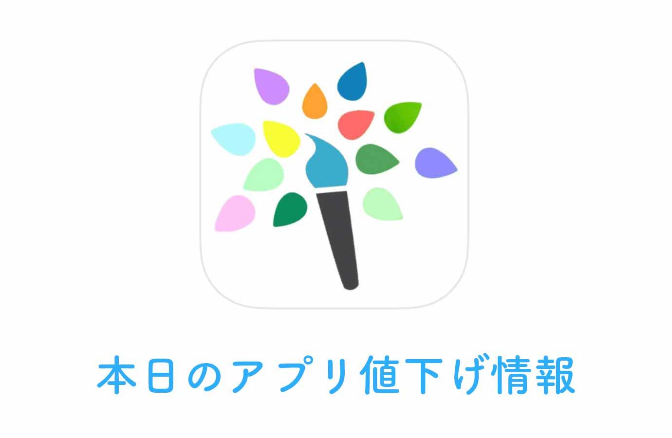 480円→無料!写真を水彩画風にできる「Paintlogue」など【11/13】アプリ値下げ情報